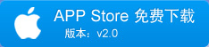 APP Store 免费下载
