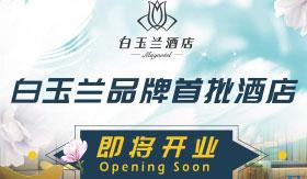 白玉兰桂林阳朔西街酒店即将开业