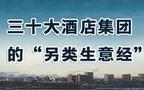 """三十大酒店集团的""""另类生意经"""""""