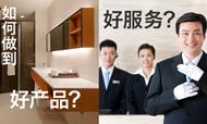 季琦:酒店如何做到好产品和好服务?