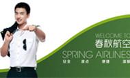 春秋航空品牌升级 加码商务经济座