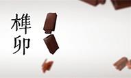 情怀民宿:一榫一卯(二)