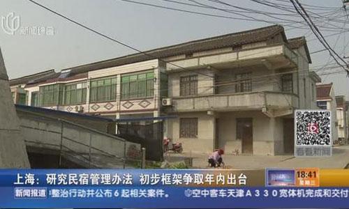 聚焦上海民宿 年内或出台民宿管理办法框架