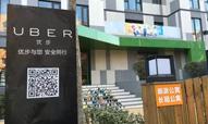 """UberStation与新派公寓""""强强联合"""""""