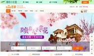 途家联手雅诗阁推出多元化服务公寓品牌