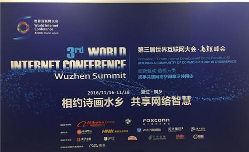 世界互联网大会 将首发领先科技成果