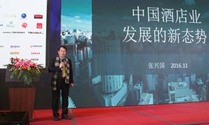 张兴国:中国饭店业发展现状分析及未来趋势展望