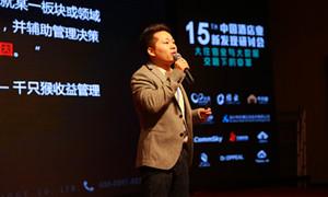 宋宇志:收益管理之大数据洞察