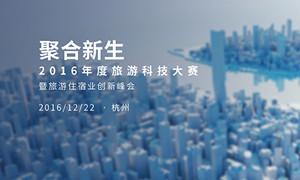聚合新生 旅游科技大赛即将开幕