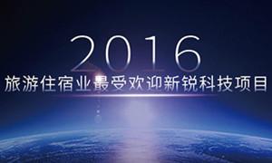 投票:2016年旅游住宿业新锐科技项目大PK