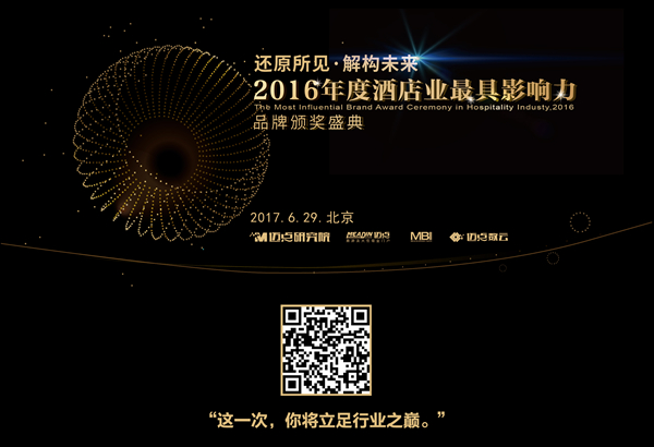 2016年度中国酒店品牌100强榜单发布