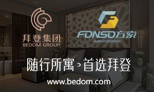 拜登集团:全力打造国际住宿业领先品牌