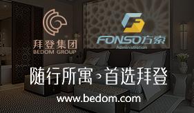 拜登:全力打造国际住宿业领先品牌