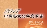 【权威发布】《2017中国餐饮业年度报告》发布