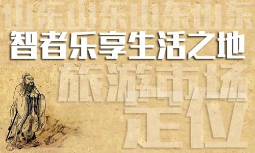 闫向军:从山东旅游《规划》浅析旅游目的地营销