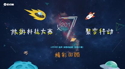 2017聚变行动暨旅游科技大赛