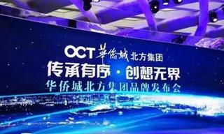 华侨城北方集团品牌发布 将建100座特色小镇