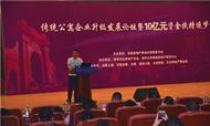 传统公寓企业升级发展论坛在北京顺利召开