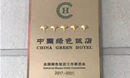 """随州碧桂园凤凰酒店荣获""""五叶级中国绿色饭店""""称号"""