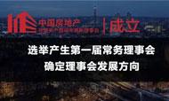 中国房地产存量资产暨城市更新理事会成立
