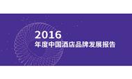 独家发布:2016年度中国酒店品牌发展报告精华版