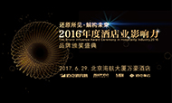 2016年度最具影响力酒店品牌颁奖盛典直播专题