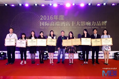 """""""2016年度酒店业影响力品牌颁奖盛典""""获奖名单"""