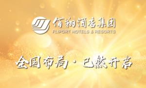 佰翔全国布局拉开帷幕 即将开业酒店大盘点