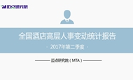 2017年第二季度酒店业高层人事变动统计报告