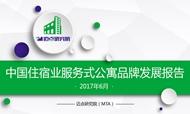 2017年6月中国住宿业服务式公寓品牌发展报告