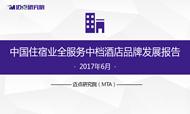 2017年6月中国住宿业全服务中档酒店品牌发展报告
