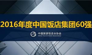 """佰翔酒店集团荣膺""""2016年度中国饭店集团60强"""""""