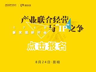 """第十七届新发现研讨会——产业联合经营与""""IP""""之争"""