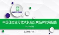 2017年7月中国住宿业分散式长租公寓品牌发展报告