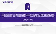 2017年7月中国住宿业有限服务中档酒店品牌发展报告