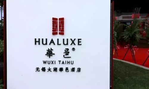 无锡太湖华邑酒店于8月18日盛大开业