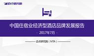 2017年7月中国住宿业经济型酒店品牌发展报告