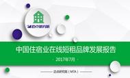 2017年7月中国住宿业在线短租品牌发展报告
