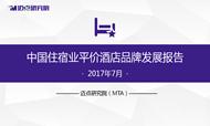 2017年7月中国住宿业平价酒店品牌发展报告