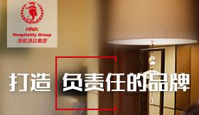 海航酒店集团正式发布2016企业社会责任报告