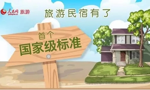 图解:一张图看懂旅游民宿首个国家级标准