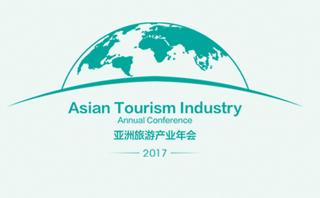 2017亚洲旅游产业年会暨第十四届中国酒店【金枕头】奖颁奖典礼