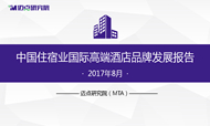 2017年8月中国住宿业国际高端酒店品牌发展报告