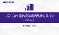 2017年8月中国住宿业国内高端酒店品牌发展报告