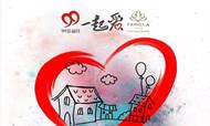 天津中心唐拉雅秀酒店:99公益日 给宝宝一个温暖的家