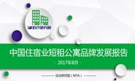 2017年8月中国住宿业短租公寓品牌发展报告