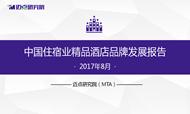 2017年8月中国住宿业精品酒店品牌发展报告