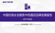 2017年8月中国住宿业全服务中档酒店品牌发展报告