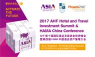 第十届AHF国际酒店及旅游业投资峰会暨第十届AHF亚洲大奖暨新少帅新木兰颁奖典礼
