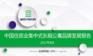 2017年8月中国住宿业集中式长租公寓品牌发展报告